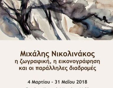 Κυριακή 6/5/2018 – 10.30 – Μιχάλης Νικολινάκος